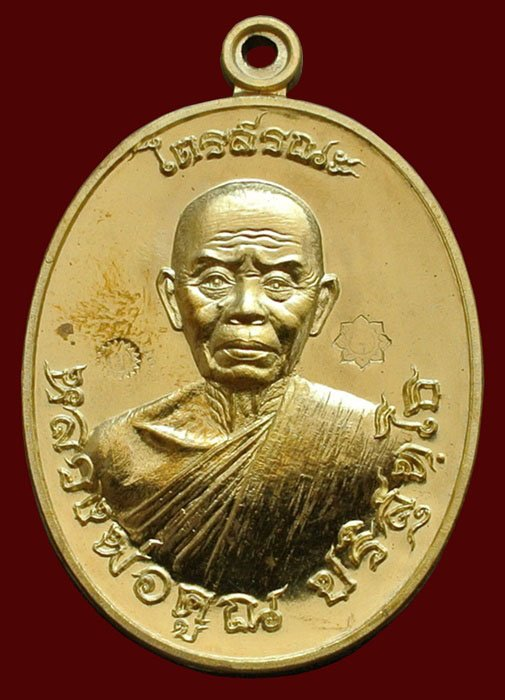 เหรียญครึ่งองค์ ไตรสรณะ หลวงพ่อคูณ เนื้อทองระฆัง (เจาะห่วง) หมายเลข ๓๑๘ พร้อมกล่อง