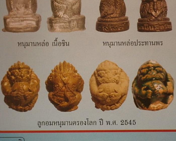 หนุมานครองโลก หลวงปู่เกลี้ยง วัดเนินสุทธาวาส ชลบุรี ยุคต้น ปี2545