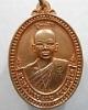 """"""" เหรียญ รุ่นแรก พระอาจารย์แว่น ธมฺมรกฺขิโต วัดป่าประชาสามัคคีธรรม บ้านโคกกลาง จ.กาฬสินธุ์ ปี 2553 ต"""