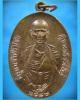เหรียญครูบาศรีวิชัย วัดพระนอนขอนม่วง แม่ริม จ.เชียงใหม่ ปี 2519