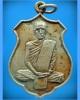 เหรียญรุ่นแรก พระครูสุพรรณภูมิคณาจารย์ (หลวงพ่อสอ) จ. ร้อยเอ็ด