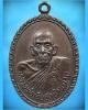 เหรียญหลวงพ่อเอีย วัดบ้านด่าน จ.ปราจีนบุรี รุ่นเจ้าพระยาอภัยภูเบศร พ.ศ.2521 (1)