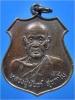 เหรียญรุ่นแรก หลวงปู่อนันท์ วัดดอนมะเกลือ สุพรรณบุรี ปี 2520