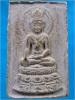 พระสมเด็จสันติสุข จ.ปราจีนบุรี ปี 2515