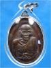 เหรียญสันติบาล หลวงพ่อเอีย วัดบ้านด่าน ฯ จ.ปราจีนบุรี