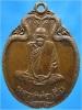 เหรียญงูเล็ก หลวงพ่อเอีย วัดบ้านด่าน จ.ปราจีนบุรี ฉลองอายุ 72 ปี พ.ศ.2521