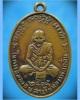 เหรียญหลวงพ่อกลั่น วัดพระญาติ อยุธยา ปี 2505