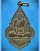 เหรียญหลวงพ่อบุญ วัดโคกโคเฒ่า สุพรรณบุรี ปี 2517