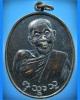 เหรียญครูบากองแก้ว วัดต้นยางหลวง จ.เชียงใหม่ ปี 2521