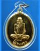 เหรียญกิตติโก (กรรมการ) หลวงพ่อเอีย วัดบ้านด่าน จ.ปราจีนบุรี พ.ศ.2518