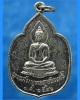 เหรียญพระสัมพุทธภูธรินทร์ รุ่นแรก พ.ศ.2516