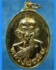 เหรียญไทยรักไทย หลวงพ่อเอีย วัดบ้านด่าน จ.ปราจีนบุรี พ.ศ.2519