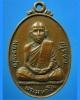 เหรียญหลวงปู่มหาโส วัดป่าคำแคนเหนือ ออกที่วัดป่าคีรีวัน จ.ขอนแก่น ปี 2520