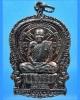 เหรียญนั่งพานพระครูกาชาด วัดดอนศาลา จ.พัทลุง ปี 2537