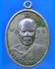เหรียญพระวชิรสารโสภณ (หลวงพ่อจุล) วัดหงษ์ทอง กำแพงเพชร ปี 2507