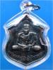 เหรียญหลวงพ่อสงฆ์ วัดเจ้าฟ้าศาลาลอย หลังวัดเขาดิน จ.ชุมพร พ.ศ.2518