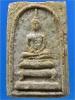 พระสมเด็จรุ่นแรก พิมพ์กลาง หลวงพ่อวิริยังค์ วัดธรรมมงคล กรุงเทพฯ พ.ศ.2510
