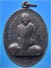 เหรียญหลวงพ่อผาง วัดอุดมคงคาคีรีเขตต์ ออกที่วัดป่าบ้านฝาง รุ่นแรก ปี 2518