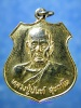 เหรียญรุ่นแรกหลวงปู่นันท์ วัดดอนมะเกลือ สุพรรณบุรี ปี 2520