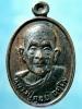 เหรียญเม็ดแตง หลวงปู่ดุลย์ วัดบูรพาราม อยู่เย็นเป็นสุข ปี 2536