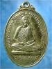 เหรียญพุทธาจาโรมหาเถระ หลวงปู่สิม วัดถ้ำผาปล่อง จ.เชียงใหม่ พ.ศ.2518