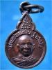 เหรียญจิ๋วหลวงพ่อสมชาย วัดเขาสุกิม จ.จันทบุรี ปี 2521 (3)