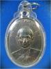 เหรียญรุ่นแรก พระครูเพชโรปมคุณ (หลุย) วัดเกาะ จ.เพชรบุรี
