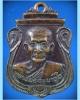 เหรียญรุ่นคานหัก หลวงพ่อสม ยาอุไร วัดดอนบุปผาราม จ.สุพรรณบุรี ปี 2528