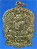 เหรียญนั่งพานหลวงปู่โส วัดป่าคำแคนเหนือ จ.ขอนแก่น พ.ศ.2539