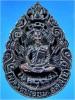 เหรียญหล่อรุ่นสายฟ้า หลวงปู่เจียม วัดอินทราสุการาม จ.สุรินทร์ พ.ศ.2537