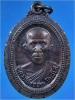 เหรียญคู่บารมี เสาร์ ๕ หลวงพ่อจอย วัดโนนไทย นครราชสีมา ปี 2537
