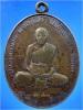 เหรียญหลวงพ่อมาก พรหมโชติ วัดท่าศาลา ชัยภูมิ ปี 2511