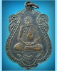 เหรียญหลวงพ่อโอน วัดโคกเดื่อ จ.นครสวรรค์ ปี 2528