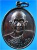 เหรียญลาภผลพูนทวี หลวงปู่ดุลย์ วัดบูรพาราม จ.สุรินทร์ ปี 2533