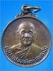 เหรียญรุ่นแรกพิมพ์เล็ก หลวงพ่ออนันต์ วัดดอนมะเกลือ สุพรรณบุรี ปี2520