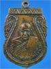 เหรียญหลวงปู่นาค วัดหัวหิน ประจวบคีรีขันธ์ พ.ศ.2499