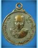 เหรียญรุ่นแรก หลวงปู่หล้าตาทิพย์ วัดป่าตึง จ.เชียงใหม่ พ.ศ.2521