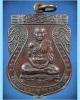 เหรียญเสมาหลวงพ่อแดง วัดทุ่งคอก จ.สุพรรณบุรี