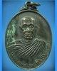 เหรียญหลวงพ่อบุญ วัดโคกโคเฒ่า จ.สุพรรณบุรี ปี 2525