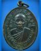 เหรียญหลวงพ่อกุล-หลวงพ่อเทพ วัดพระนอน จ.เพชรบุรี พ.ศ.2517