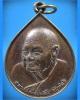 เหรียญพ่อท่านคลิ้ง วัดถลุงทอง ศิษย์ชลประทานถวาย พ.ศ.2523