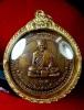 เหรียญหลวงปู่ชอบ ฐานสโม รุ่นแรก ปี 14