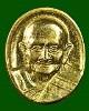 เหรียญหยดน้ำมนต์ หลวงปู่หงษ์ พรหมปัญโญ วัดเพชรบุรี จ.สุรินทร์ รุ่นเสาร์ ๕ มหาบารมี ปี๒๕๔๓ เนื้อทองคำ