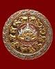 เหรียญศรีวิชัยนามปีราหูคุ้มดวง วัดถลุงทอง จ.นครศรีธรรมราช (เหรียญแห่งการพนัน) ปี ๒๕๔๔ เนื้อเงินชุบ3K