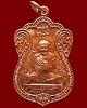 """เหรียญเสมาหลวงปู่หงษ์ พรหมปัญโญ วัดเพชรบุรี จ.สุรินทร์ รุ่น๑ """"ขุดสระ"""" ปี๒๕๔๑ เนื้อทองแดงผิวไฟ มีโค๊ต"""