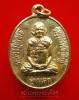 เหรียญรุ่นแรก หลวงปู่หงษ์ กะหลั่ยทอง ๓ โค๊ต (59)