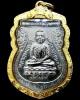หลวงปู่ทวด ใต้ร่มเย็น ปี 26 เลี่ยมทอง พร้อมบัตรรับรองฯ บล็อควัด สวยเทพ เชิญชมทุกมุมครับ
