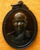 เหรียญ ขวัญถุง พ่อท่านเขียว รุ่นแรก วัดห้วยเงาะ ปัตตานี ปี พ.ศ. 2543 พร้อมกล่องเดิมจากวัด