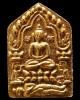 ขุนแผนผ้าป่า ปี 46 พิมพ์เล็ก เนื้อขาวทาทอง ตะกรุดทองแดง หลวงพ่อสาคร วัดหนองกรับ ราคาเบา เชิญชมครับ