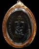 หลวงพ่อแดง วัดเขาบันไดอิฐ ปี 17 พร้อมบัตรรับรอง เลี่ยมทองยกซุ้ม เหรียญคุกเข่า รุ่นสุดท้าย เชิญชมครับ